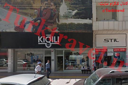 فروشگاه Kigili وان