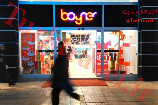 فروشگاه boyner وان