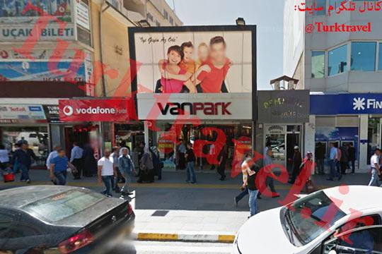 فروشگاه VANPARK - سفرنامه وان - آقای بابک خسروی