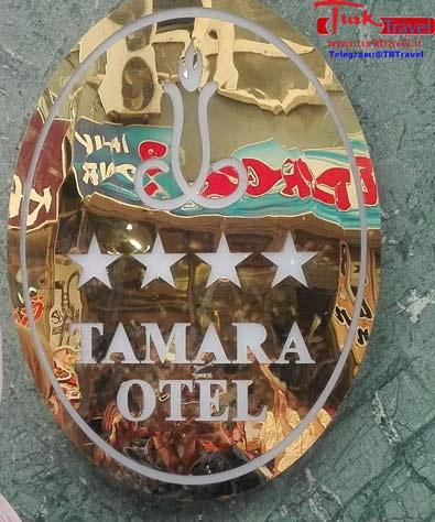 هتل 4 ستاره تامارا - سفر وان در روز بمب گذاری