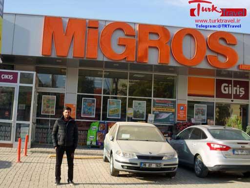 فروشگاه میگروس شعبه ایغدیر - خاطره سفر کوتاه خرید از ایغدیر
