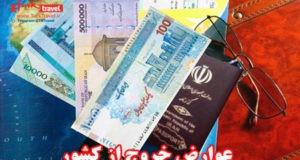 پرداخت عوارض خروج از کشور