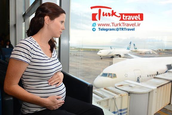 محدودیت های سفر با هواپیما برای خانم های باردار