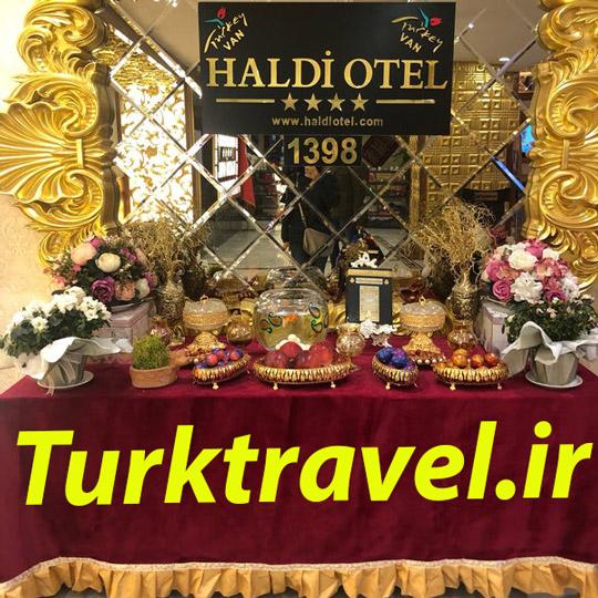 هتل هالدی وان VAN HALDI HOTEL