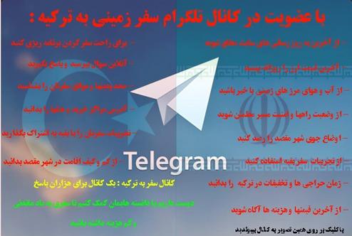 کانال تلگرام سفر زمینی به ترکیه