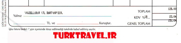 مالیات بر ارزش افزوده در ترکیه