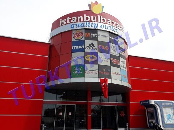مراکز خرید در ترابزون
