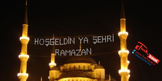 سفر در ماه رمضان به ترکیه