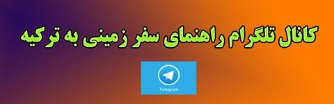 هتل بیوک اورارتو وان - کانال تلگرام ترکیه
