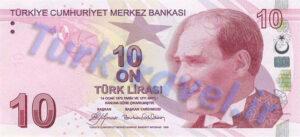 اسکناسها و سکه های رایج ترکیه - ده لیره ای ترکیه