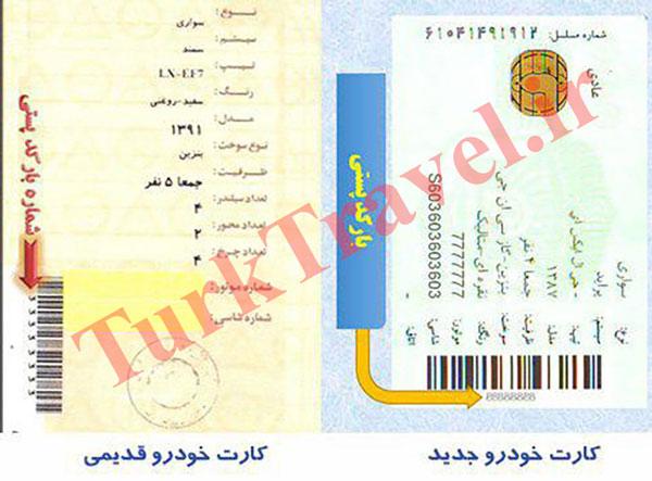 نخوه پرداخت جریمه های رانندگی در ایران