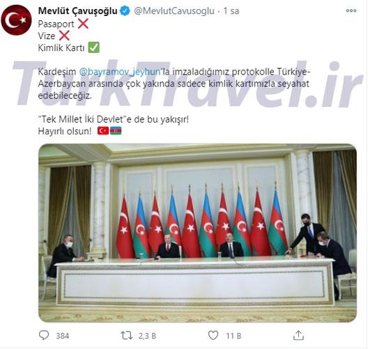 سفر بین جمهوری آذربایجان و ترکیه