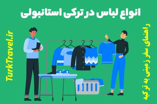 لباس ها در زبان ترکی