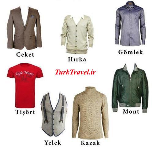 اسامی پوشاک در زبان ترکی