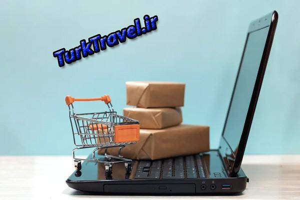 آیا امکان خرید کالا از سایتهای ترکیه وجود دارد؟